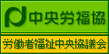 中央労福協(労働者福祉中央協議会)