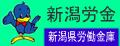 新潟労金(新潟県労働金庫)