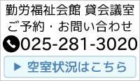 勤労福祉会館 空室情報