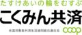 こくみん共済COOP